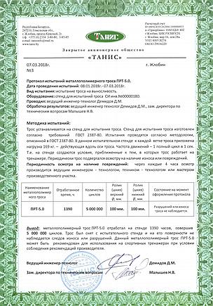 Протокол испытаний троса тренажерного ПРТ 5.0